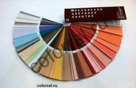 Московская палитра - каталог цветов
